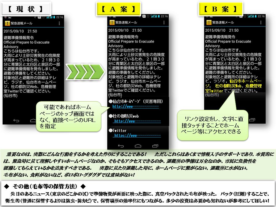 仙台市緊急メール2