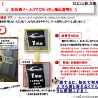 72提案書(駅ホームガード)
