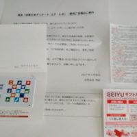 SEIYUアンケート1