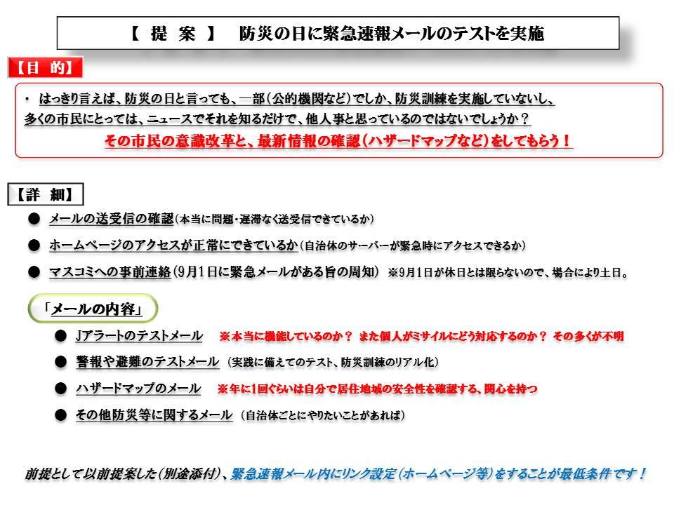 提案書(防災の日に緊急速報メール)
