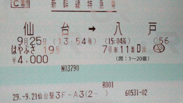 新幹線席番号2