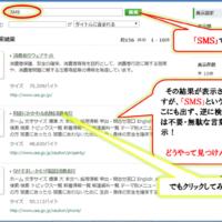 消費者SMS1