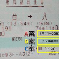 新幹線席番号1