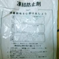 凍結防止剤
