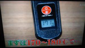 フライパン温度計2