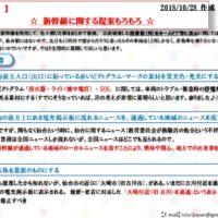 20181028提案書(新幹線もろもろ)