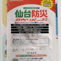 仙台防災タウンページ1-1