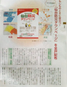 仙台防災タウンページ1-3