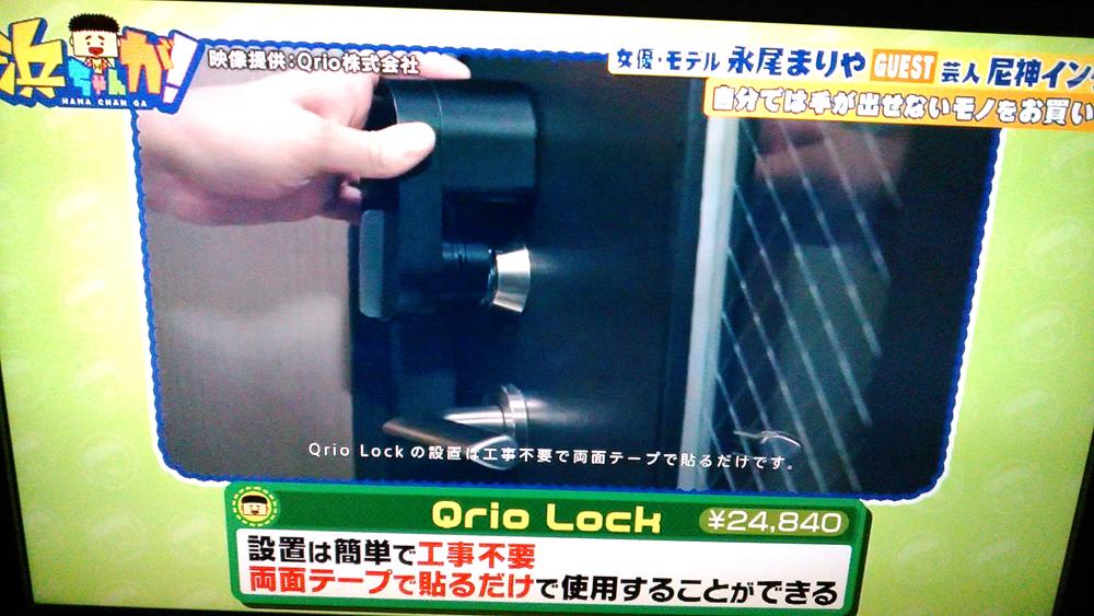 電動ドア鍵