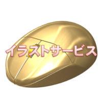 000ゴールドマウス001