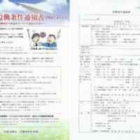 労働条件通知書1-2