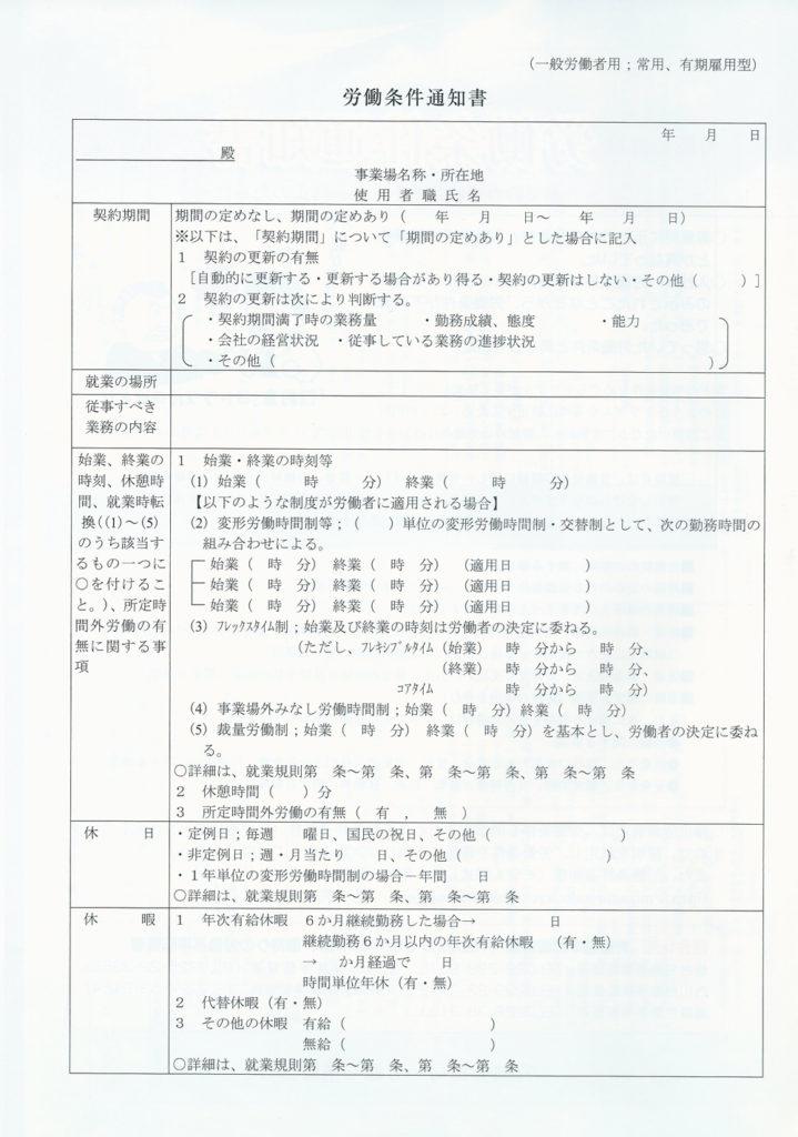 労働条件通知書2