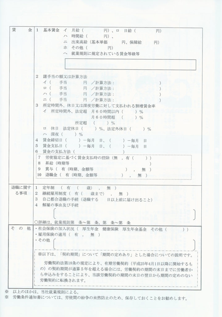 労働条件通知書3