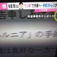 名倉FAX