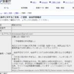 気象庁へ)天気予報会社の質問題