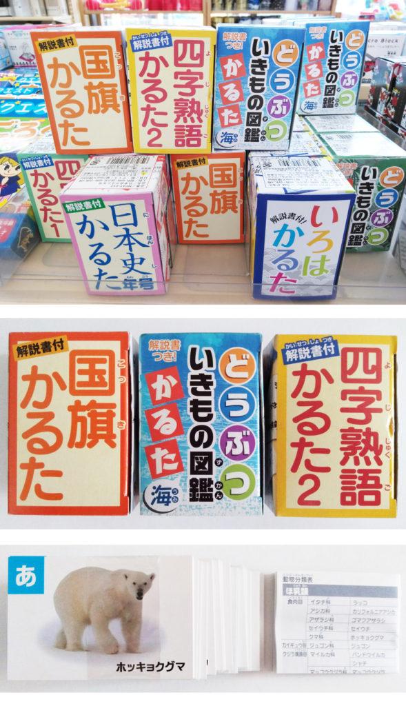 勉強かるた(提案ジャパン)