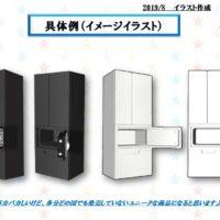 金庫冷蔵庫2