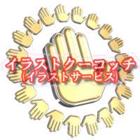 000千手ハンド(仮)005