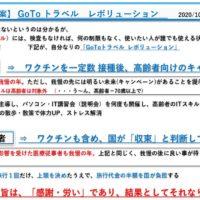 20201018GoToレボリューション