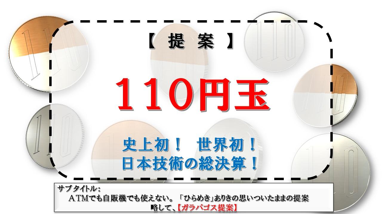 110円玉1