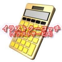 000ゴールド電卓(百式かよ)002
